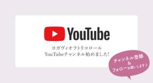 ヨガヴィオラトリコロールYouTubeチャンネル始めました!