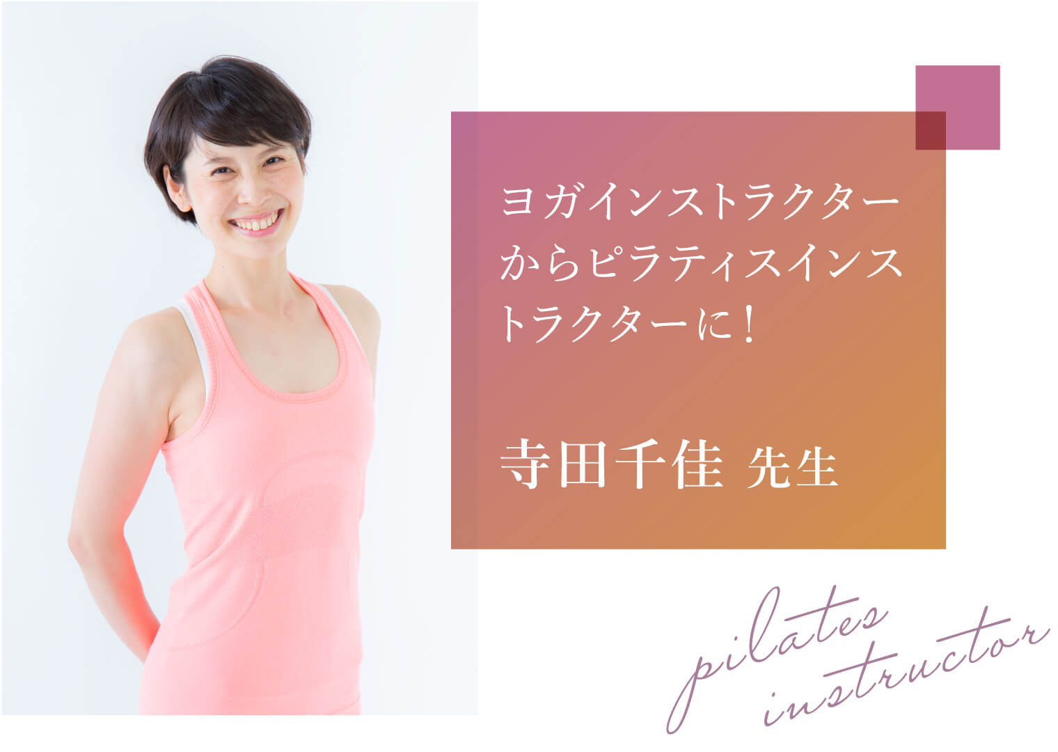 ヴィオラスクールを卒業して活躍するインストラクター|寺田千佳先生