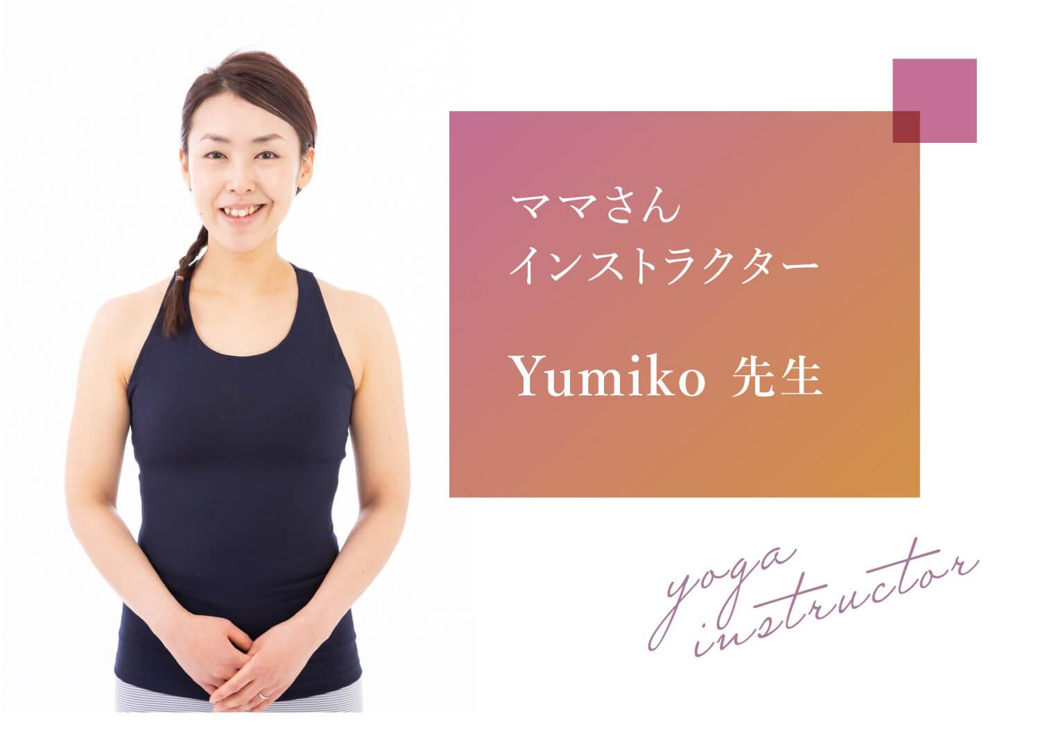 ヴィオラスクールを卒業して活躍するインストラクター|Yumiko先生