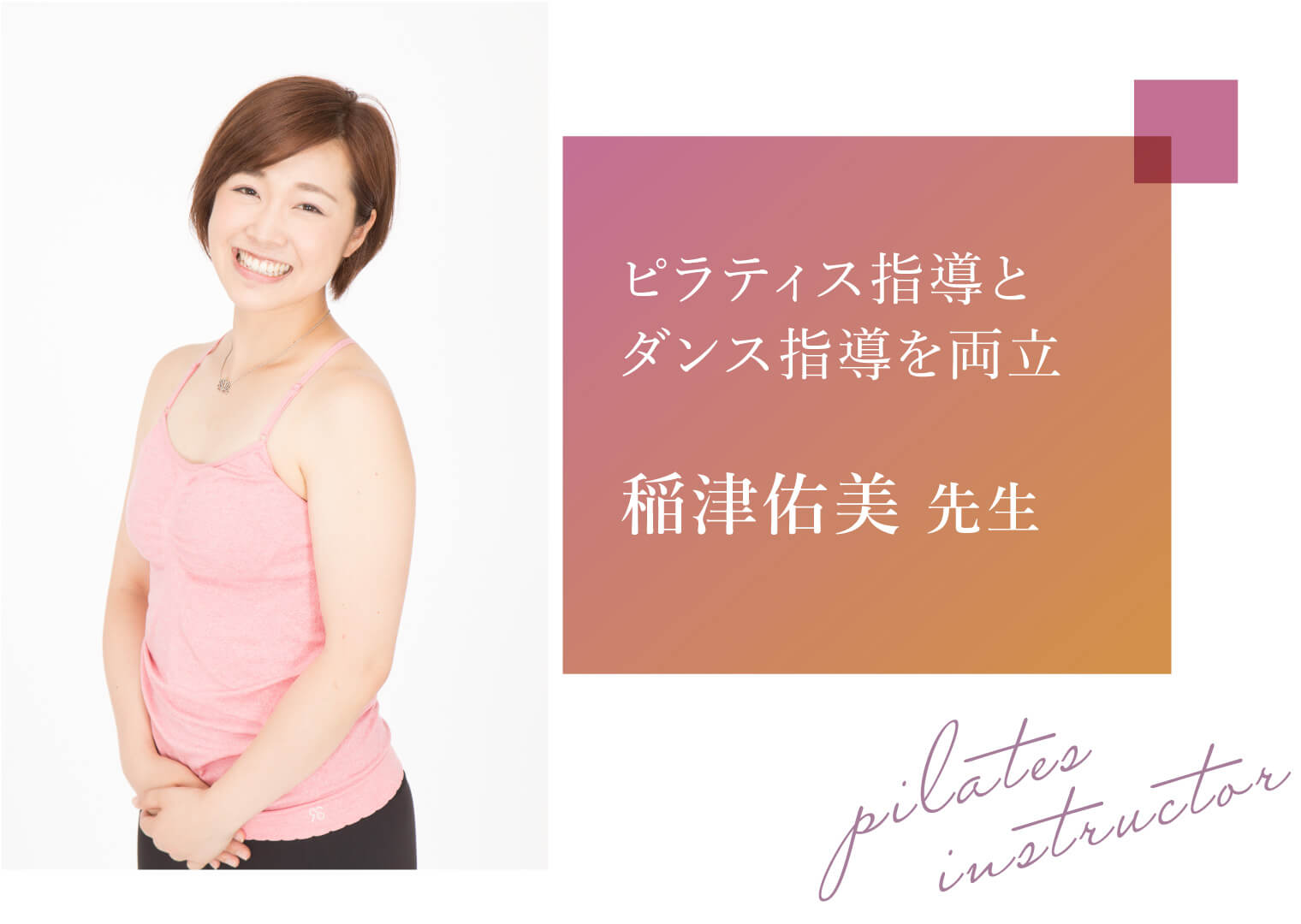 ヴィオラスクールを卒業して活躍するインストラクター|稲津佑美先生