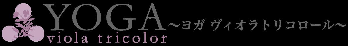 ヨガ・ピラティスインストラクターの資格取得 | ヴィオラトリコロール